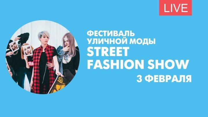 Фестиваль уличной моды Street Fashion Show. Онлайн-трансляция