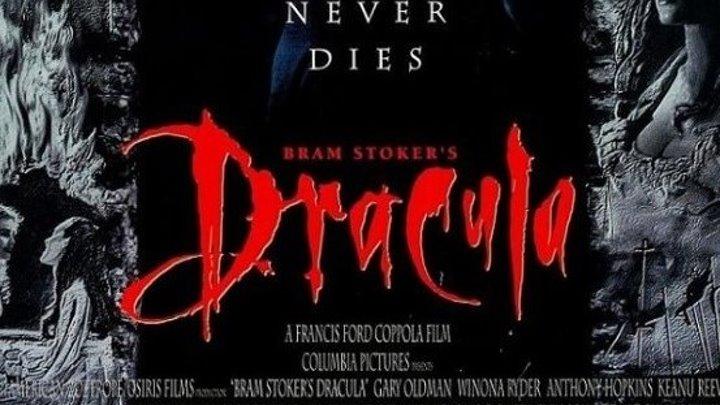 Dracula, 1992 Алексей Михалёв