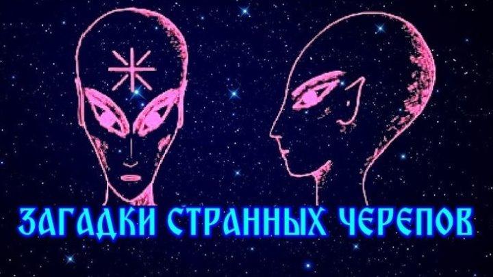 Загадки странных черепов. Игорь Соколов