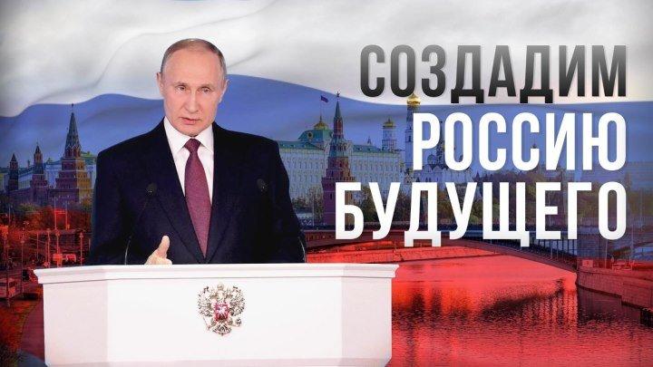 Создадим Россию Будущего