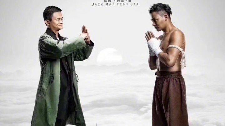Хранители боевых искусств (2017). (Джек Ма, Тони Джа). короткометражка, боевик, комедия