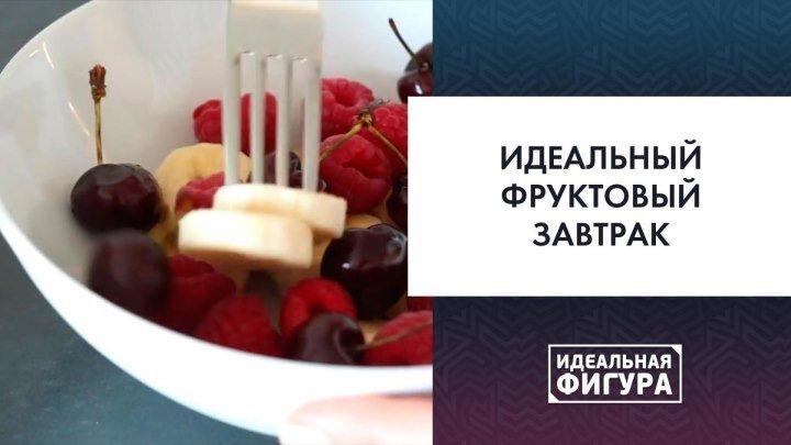 Идеальный фруктовый завтрак [Идеальная фигура]