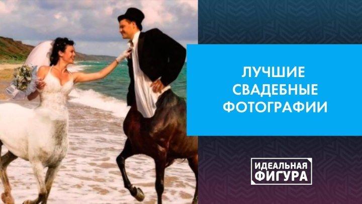 Лучшие свадебные фотографии [Идеальная фигура]