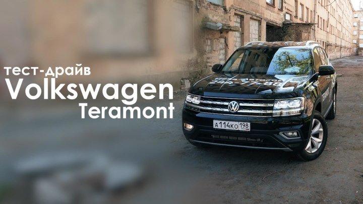 Volkswagen Teramont. Фэмили Драйв