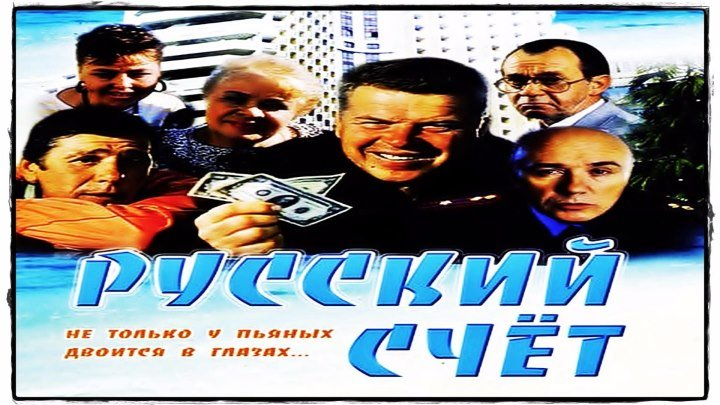 Русский счёт. (1994)