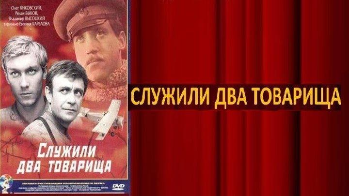 СЛУЖИЛИ ДВА ТОВАРИЩА (Драма-Комедия-Военный СССР-1968г.) Х.Ф.