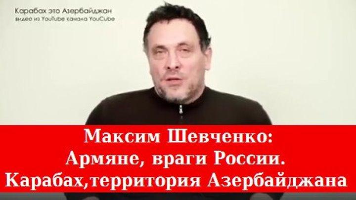 """Максим Шевченко: """"Армяне, не друзья а враги России""""."""