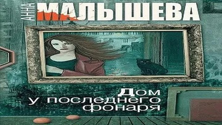 Дом у последнего фонаря (Серия 1-4 из 4) [2017, Детектив, Криминал,