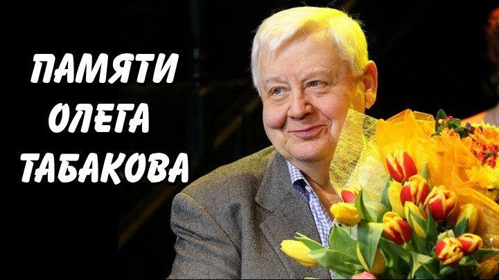 Умер Олег Табаков. Жизнь и смерть Олега Табакова. ПАМЯТИ ВЕЛИКОГО АРТИСТА!