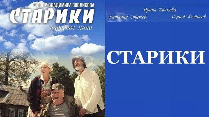 СТАРИКИ (Драма Россия-2015г.) Х.Ф.