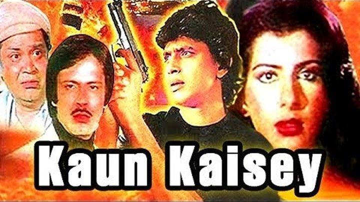 Кто и как / Kaun kaise (1983) Indian-HIt.Net
