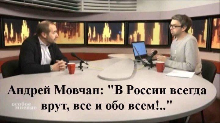 Андрей Мовчан: В России всегда врут, все и обо всем!.. (Грамотные ответы на серьезные вопросы)