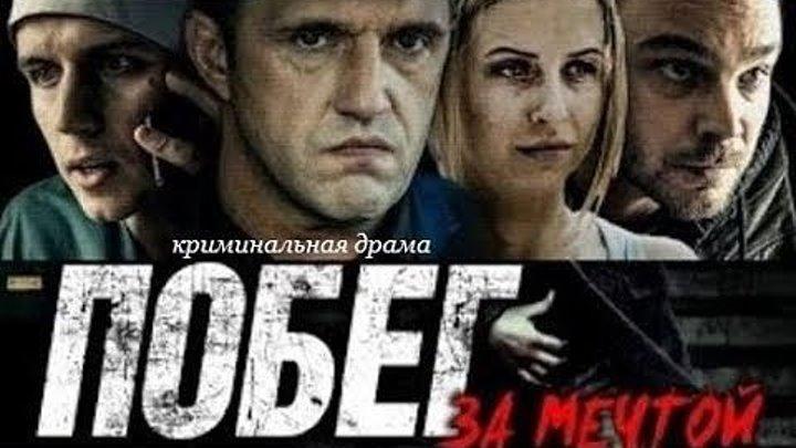Побег за мечтой. Россия. 2015 Криминал, драма