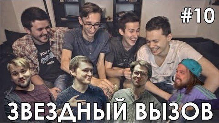 """#10.Звездный Вызов - """"Парни пробуют"""""""