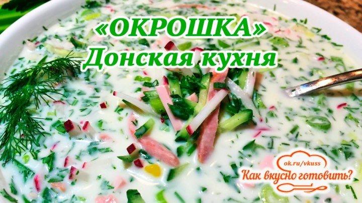 ОКРОШКА Самая Вкусная. Донская кухня.