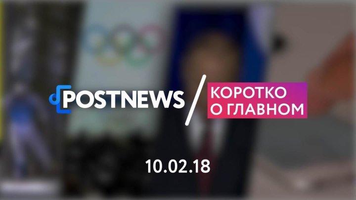 10.02   Первое золото Олимпиады-2018