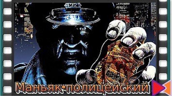 Маньяк-полицейский [Maniac Cop] (1988)