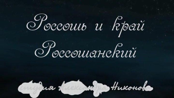 """""""Россошь и край Россошанский"""" - 1 серия"""