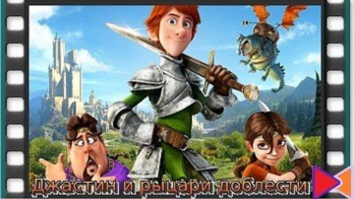 Джастин и рыцари доблести [Justin and the Knights of Valour] (2013)