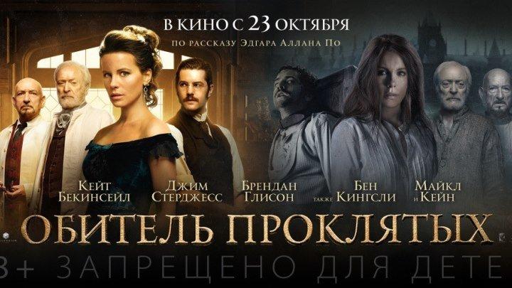 Обитель проклятых (Eliza Graves). Триллер.