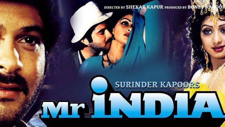 Мистер Индия / Mr. India / Индийского кино (1987) BDRip