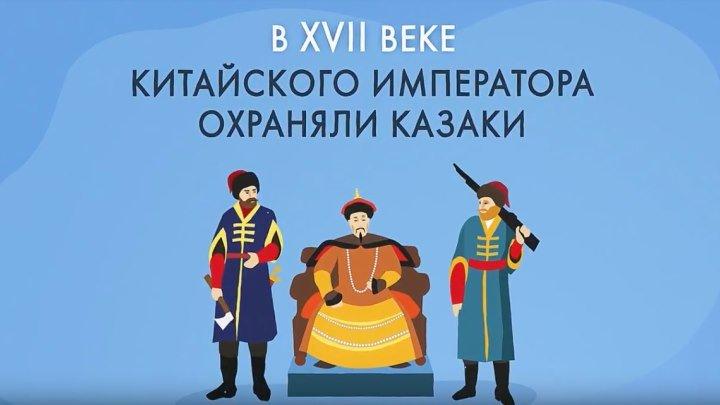 Минутная история. Албазинские казаки на службе китайского императора.