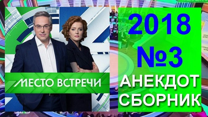 АНЕКДОТЫ НОРКИНА 'Место встречи' за МАРТ 2018 №3