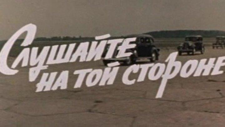 Слушайте, на той стороне (1971)