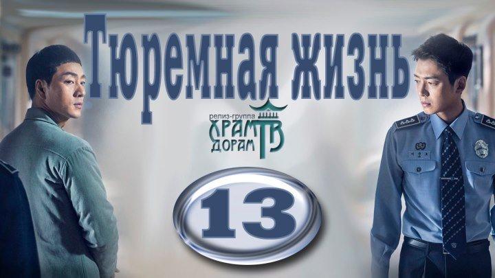 Тюремная жизнь 13/16 (озвучка Храм Дорам)