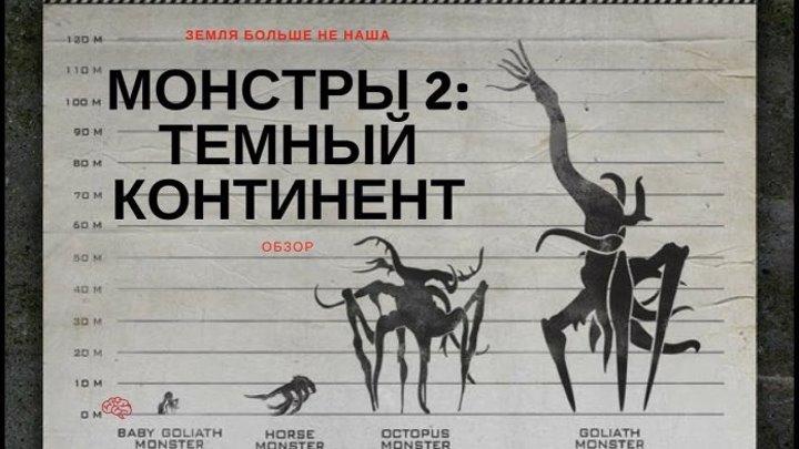 Монстры 2_ Тёмный континент (2014) фантастика