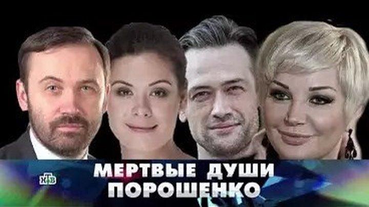 Новые русские сенсации_ Мертвые души Порошенко