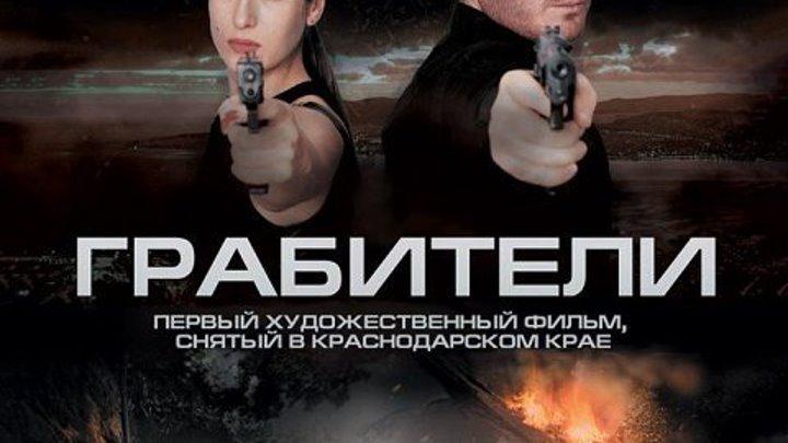 Грабители [2017, драма, криминал, Русский боевик