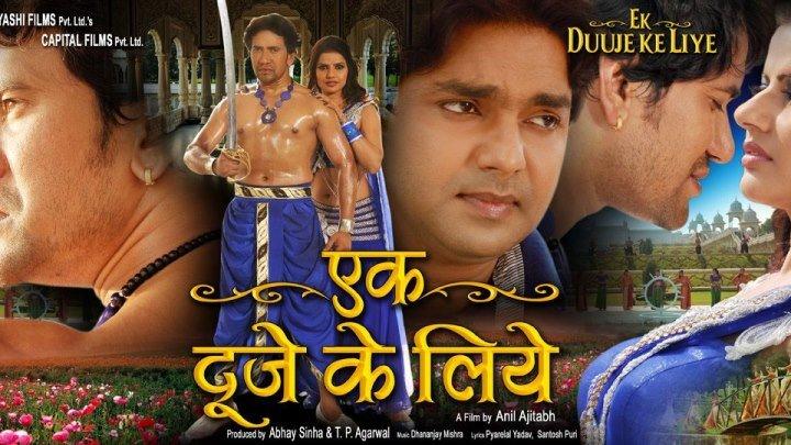 """""""Ek Duuje Ke Liye"""" 2014 - Bhojpuri Hot Video Songs Jukebox _ Dinesh Lal Yadav Nirahua,"""