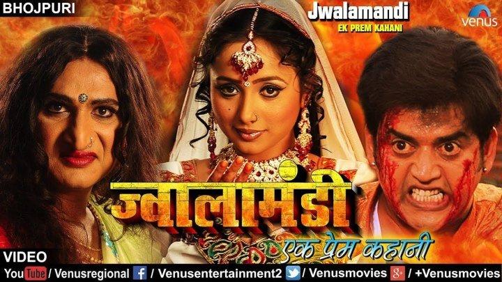 """Jwala Mandi"" 2014 - Bhojpuri Hot Video Songs Jukebox _ Ravi Kishan, Rani Chaterjee _"