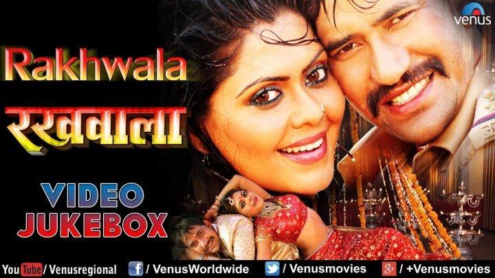 """Rakhwala"" 2013 - Bhojpuri Hot Video Songs Jukebox _ Dineshla Yadav Nirahua, Rinku Ghos"