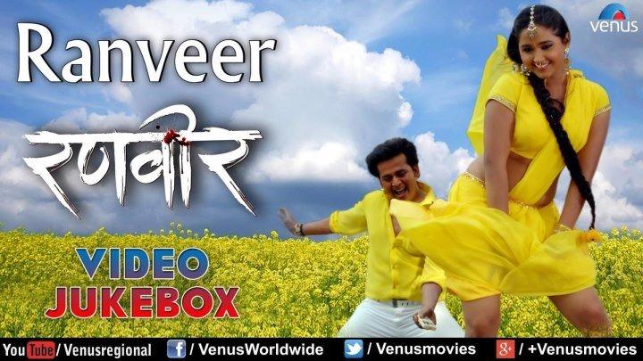 """Ranveer"" 2012 - Bhojpuri Hot Video Songs Jukebox _ Ravi Kishan, Kajal Raghwani, Kreesh"
