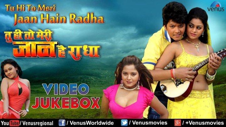 """Tu Hi To Meri Jaan Hain Radha"" 2013 - Bhojpuri Hot Video Songs Jukebox _ Viraj Bhatt,"