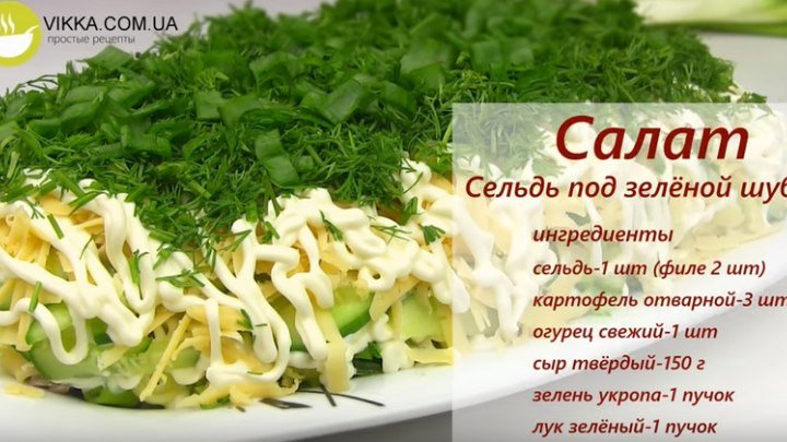 """Салат ВЕСЕННИЙ """"Сельдь под зеленой шубой""""/Салат на ПАСХУ"""