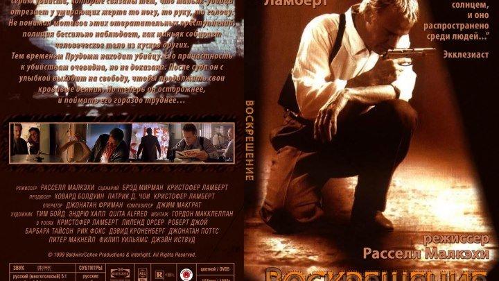 ВОСКРЕШЕНИЕ.Страна: США, Канада Жанр: ужасы, триллер, драма, криминал, детектив Продолжительность: 01:43:18 Перевод: Профессиональный (многоголосый, закадровый) Субтитры: нет Режиссер: Рассел Малкэй / Russell Mulcahy В ролях: Кристофер Ламберт, Лиленд Орсер, Роберт Джой, Барбара Тайсон, Рик Фокс, Дэвид Кроненберг, Джонатан Поттс, Питер МакНейл, Филип Уильямс, Джейн Иствуд