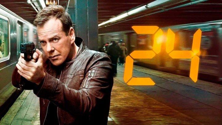 24 часа _ 2001-2014 - сезон 1 - серия 14