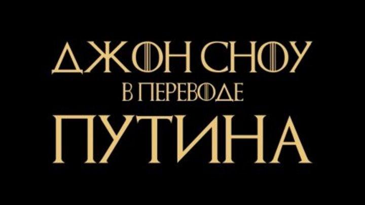 Джон Сноу в переводе Путина