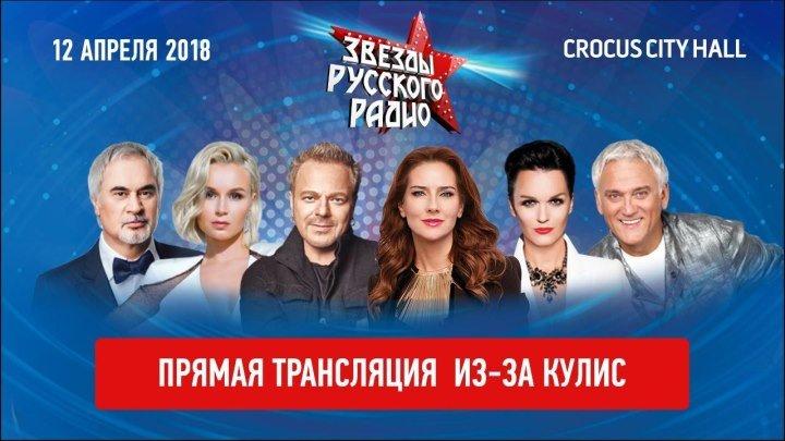 Прямая трансляция из-за кулис - «Звёзды Русского Радио»