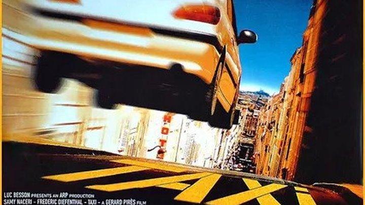 Такси (1998).HD(боевик Комедия)