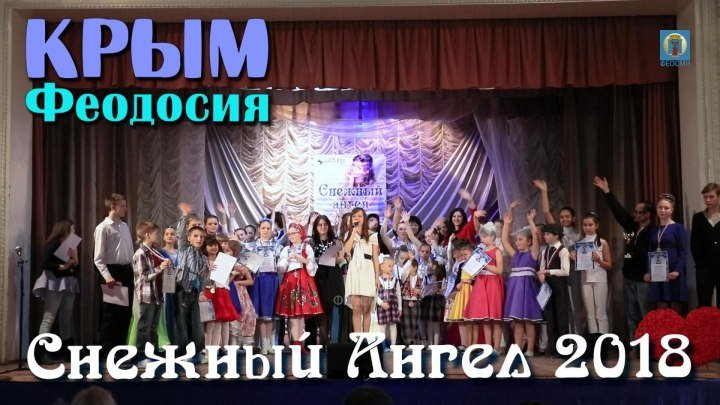 25.02.2018 Крым, Феодосия - Фестиваль Снежный Ангел 2018