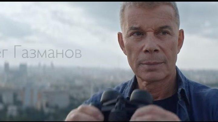Олег Газманов - На закате плачет мачо