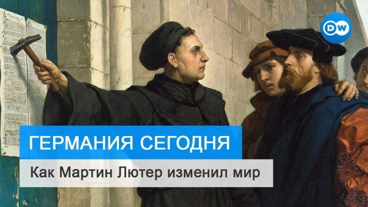 500 лет Реформации: Как Мартин Лютер изменил мир