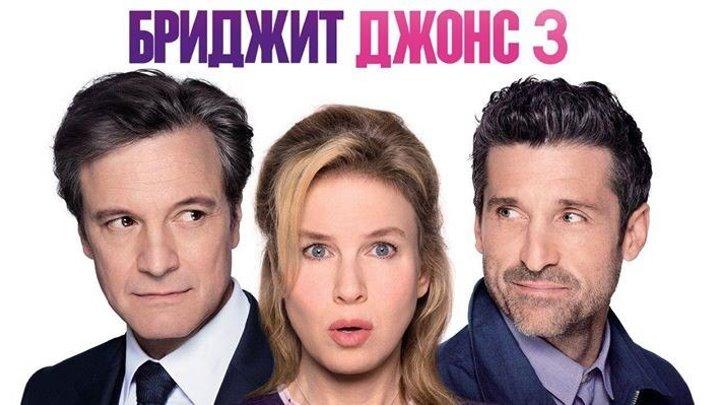 Бриджит Джонс 3 (Рене Зеллвегер, комед) 2016 Bridget Jones's Baby