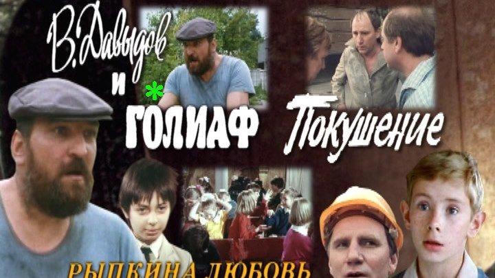 В. Давыдов и Голиаф + Покушение + Рыпкина любовь (1985)