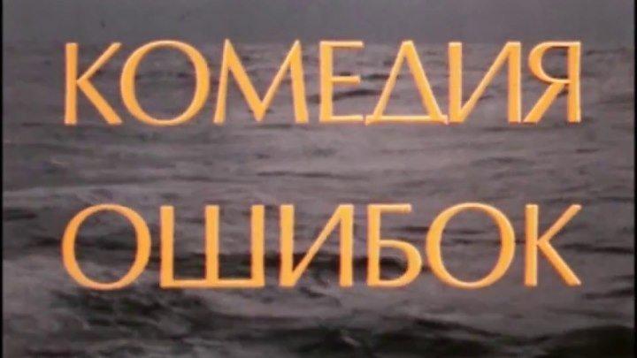 Комедия ошибок (1978) 1 серия из 2-х
