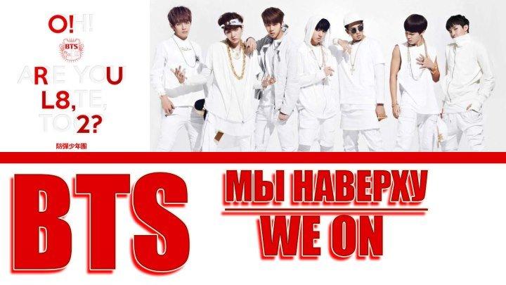 [RUS SUB] BTS - WE ON | Мы наверху